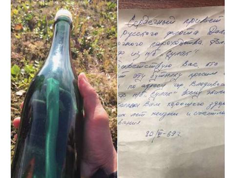 A mensagem foi escrita por um marinheiro russo em 1969, durante a Guerra Fria